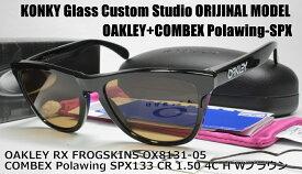 オークリー サングラス カスタム偏光 OAKLEY RX FROGSKINS フロッグスキン OX8131-05 / コンベックス COMBEX Polawing SPX133 (H)4Cウェアブラウン