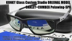 【2月25日 24時間 全品ポイント3倍】オークリー サングラス カスタム偏光 OAKLEY CROSSLINK ZERO(A) クロスリンクゼロ OX8080-03 / COMBEX コンベックス Polawing SPX102 (HMM)6CフィールドグレイSILミラー