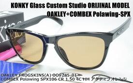 カスタム偏光サングラス オークリー OAKLEY FROGSKINS(A) フロッグスキン OO9245-01 / COMBEX コンベックス Polawing SPX106 (HM)4Cアクティブオレンジ