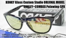 オークリー サングラス カスタム偏光 OAKLEY FROGSKINS(A) フロッグスキン OO9245-01 / COMBEX コンベックス Polawing SPX103 (HMM)4CシューターグリーンGOLDミラー