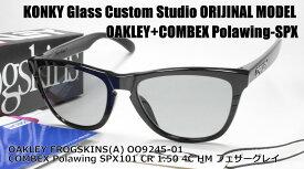 オークリー サングラス カスタム偏光 OAKLEY FROGSKINS(A) フロッグスキン OO9245-01 / COMBEX コンベックス Polawing SPX101 (HM)4Cフェザーグレイ