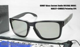 カスタム偏光サングラス オークリー OAKLEY HOLBROOK (A) ホルブルック OO9244-07 / COMBEX コンベックス Polawing SPX101 (HM)6Cフェザーグレイ