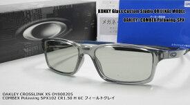 オークリー サングラス カスタム偏光 OAKLEY CROSSLINK XSクロスリンク OY800202-51 / COMBEX コンベックス Polawing SPX102 CR1.50 H 6C フィールドグレイ