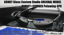 オークリー サングラス カスタム偏光 OAKLEY BLENDER 6B OX3162-03 STBK COMBEX Polawing SPX151 CR 6C HMM SIL ディープグレイ88