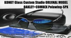 オークリー サングラス カスタム偏光 OAKLEY BLENDER 6B OX3162-03 STBK COMBEX Polawing SPX103 CR 6C HMM BLUE シューターグリーン
