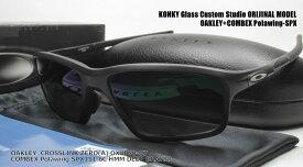 オークリー サングラス カスタム偏光 OAKLEY CROSSLINK ZERO(A) クロスリンクゼロ OX8080-07 / COMBEX コンベックス Polawing SPX51(HM)6C グレイ85 ディープカラー