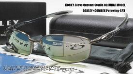 【2月25日 24時間 全品ポイント3倍】オークリー サングラス カスタム偏光 OAKLEY BRENDER6B ブレンダー OX3162-01 コンベックスPolawing SPX103 6C HMM シューターグリーン SILミラー