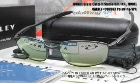 オークリー サングラス カスタム偏光 OAKLEY BRENDER6B ブレンダー OX3162-01 STBK COMBEX Polawing SPX103 HMM Sグリーン SILミラー