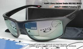 オークリー カスタム偏光サングラス (特注レンズ自由選択) OAKLEY GIBSTON 9449-03 MBK / COMBEX ミラーモデル
