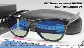 オークリー サングラス カスタム偏光 OAKLEY RX FROGSKINS フロッグスキン OX8131-05 / コンベックス COMBEX Polawing SPX103 CR 1.50 4C HMM BLUE シューターグリーンブルーミラー