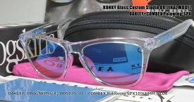 オークリー サングラス カスタム偏光 OAKLEY FROGSKINS(A)フロッグスキン OO9245-41 / COMBEX Polawing SPX103(HMM)BLUE