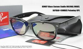 カスタム偏光サングラス レイバン Ray-Ban NEW WAYFARER ウェイファーラ RB2132F 901L 55 / COMBEX Polawing SPX105(HMM)6C サイトコパーSILミラー