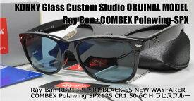 カスタム偏光サングラス レイバン Ray-Ban NEW WAYFARER ウェイファーラ RB2132F 901 55 / COMBEX Polawing SPX135 (H)6Cラピスブルー