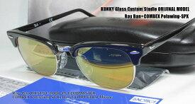 レイバン サングラス カスタム偏光 Ray-Ban RX5154-2000 49 CLUBMASTER COMBEX Polawing SPX106 6C HMM GOLD