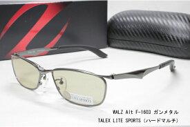 ZEAL OPTICS ジールオプティクス 偏光サングラス TALEXレンズ Walz Alt ワルツオルタ F 1603 ガンメタル ライトスポーツ LS