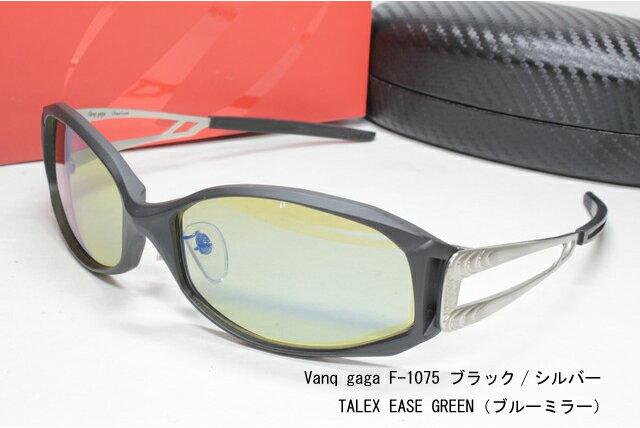 ZEAL OPTICS ジールオプティクス 偏光サングラス TALEXレンズ Vanq gaga ヴァンクガガ F 1075 ブラック/シルバー イーズグリーン/ブルーミラー EG/BL