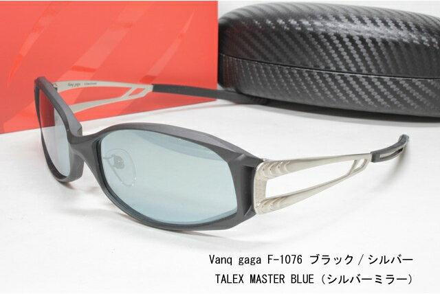 ZEAL OPTICS ジールオプティクス 偏光サングラス TALEXレンズ Vanq gaga ヴァンクガガ F 1076 ブラック/シルバー マスターブルー/シルバーミラー MB/SI