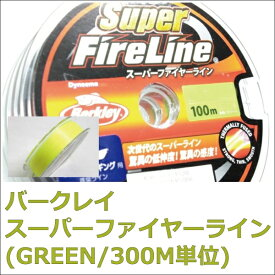 【2月25日 24時間 全品ポイント3倍】バークレイ スーパーファイヤーライン グリーン 2号 30lb 300M