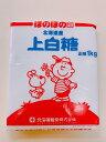 ほのぼの印 上白糖 1kg 北海道産 砂糖/さとう