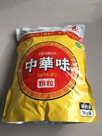 【大容量】味の素 中華味 顆粒 1kg 業務用 AJINOMOTO
