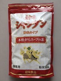 【大容量】創味食品 創味シャンタン粉末タイプ500g 業務用 炒飯 野菜炒め ラーメン 鍋