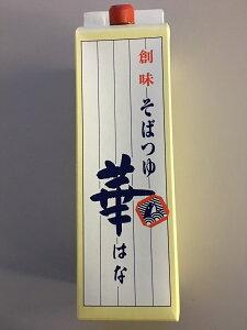【大容量】創味食品 そばつゆ 華 1.8L 業務用