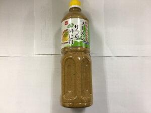 【大容量】ベル食品 焙煎ごまだれ 札幌ラーメンサラダのたれ 1090g 業務用 冷静パスタ サラダ 和え物
