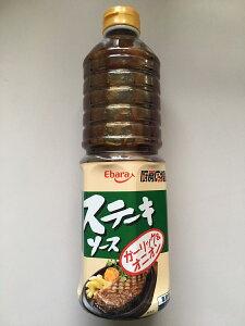 【大容量】エバラ 厨房応援団 ステーキソース ガーリック&オニオン 1L 業務用 焼肉 バーベキュー