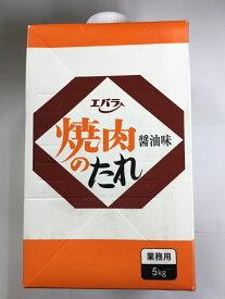 【大容量】エバラ 焼肉のたれ 醤油味 紙パック 5kg 業務用 焼肉 運動会 レジャー