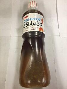 【大容量】QP ノンオイルドレッシングおろししょうゆ 1L 和風 サラダ 肉料理 ハンバーグ 魚介料理