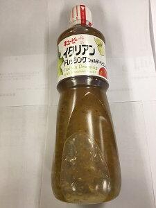 【大容量】QP イタリアンドレッシング(ベーコン入) 1L サラダ パスタ 肉料理
