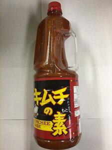 【大容量】三栄 キムチの素 1.8L 業務用 キムチ カクテキ キムチ鍋 焼肉 漬物