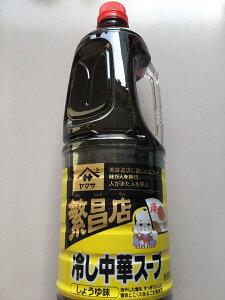 【大容量】ヤマサ 繁昌店 冷し中華スープ しょうゆ味(2倍濃縮) 業務用
