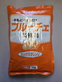 【大容量】ハウス食品 フルーチェ<ミックスオレンジ> 1kg 業務用