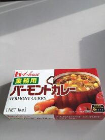 【大容量】ハウス食品 バーモントカレー 1kg 業務用 House