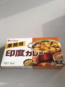 【大容量】ハウス食品 印度カレー 1kg 業務用 House インド