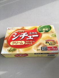 【大容量】ハウス食品 シチューミクス<クリーム> 1kg 業務用 顆粒 House