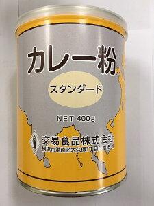【大容量】交易食品 カレー粉スタンダード 400g 業務用 KOEKI コーエキ