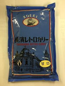 【大容量】交易食品 横浜レトロカリー甘口 1kg 業務用 KOEKI コーエキ