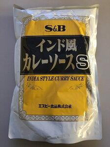 【大容量】S&B インド風カレーソースS 3kg 業務用 SB エスビー