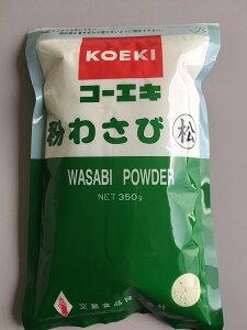 交易 粉わさび(松) 350g袋 業務用 粉末 コーエキ
