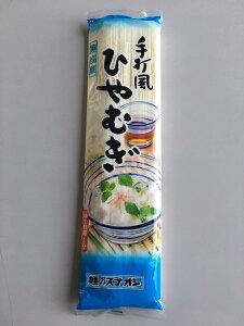 麺のスナオシ 手打風ひやむぎ 1ケース(200g×20袋) 清涼感 暑い夏にはひやむぎ!※ケース出し商品の為、送料が発生します。