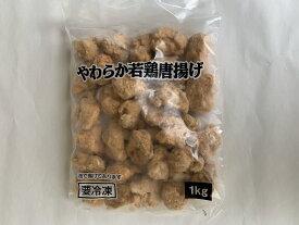 【業務用】【大容量】ニチレイ やわらか若鶏唐揚げ 1kg ニチレイフーズ からあげ