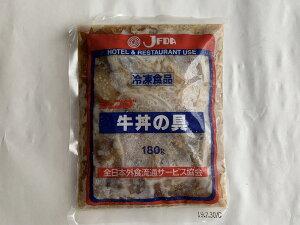 JFDA 牛丼の具 180g 業務用