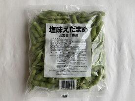 ホクレン 塩味えだまめ 北海道十勝産 500g 国産