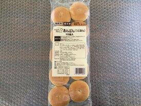 【業務用】テーブルマーク あんぱん10個入 自然解凍 お手軽 冷凍パン 解凍するだけ簡単調理 軽食 朝食