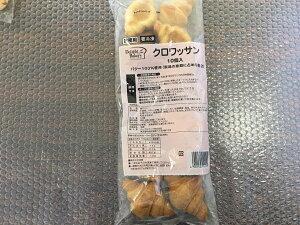 【業務用】テーブルマーク クロワッサン10個入 自然解凍 お手軽 冷凍パン 解凍するだけ簡単調理 軽食 洋食 朝食