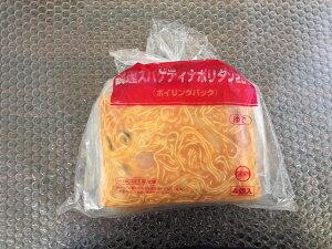 【大容量】味の素 調理スパゲティナポリタン250(ボイリングパック) 1kg(250g×4) 業務用 お弁当 簡単調理