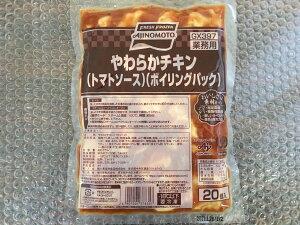 【業務用】味の素 やわらかチキン(トマトソース)(ボイリングパック) 480g(24g×20個入) 夕飯のおかずに おつまみにも お弁当 簡単調理