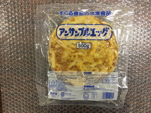 【業務用】すぐる食品 アンサンブルエッグ 10カット 500g